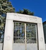 Portale del cimitero di via delle Vigne. Fotografia di Federica Pezzoli, 2015. © MuseoFerrara