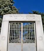 Portale del cimitero ebraico di via delle Vigne